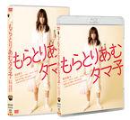 『もらとりあむタマ子』Blu-ray/DVD