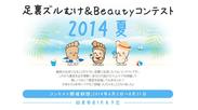 「足裏ズルむけ&Beautyコンテスト 2014夏」
