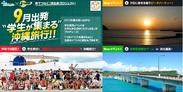 """9月出発""""学生が集まる""""沖縄旅行!!"""
