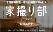 「家撮り部」WEBサイト
