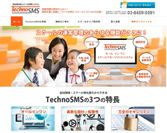 TechnoSMS新ホームページ