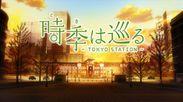 時季(とき)は巡る~TOKYO STATION~1
