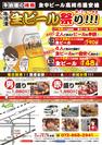 「生ビール祭り」チラシ