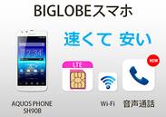 「BIGLOBEスマホ」イメージ図
