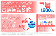 音声通話SIMサービス紹介イメージ