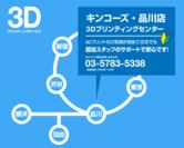 キンコーズ・品川店 3Dプリンティングセンターは、JR線 品川駅港南口から歩いて約2分の好立地