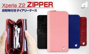 dreamplus Xperia Z2 SO-03F Zipper お財布付きダイアリーケース