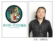 NPO法人「タイガーマスク基金」設立