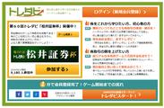 「トレダビ」サイト画面
