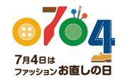 7月4日「お直しの日」ロゴ