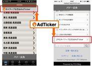 AdTicker導入イメージ