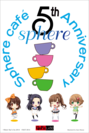 Sphere Cafe