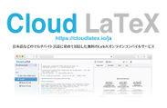 「Cloud LaTeX」ロゴ&イメージ画像