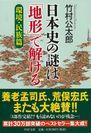 『日本史の謎は「地形」で解ける【環境・民族】篇』