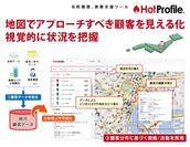 名刺管理、営業支援ツール「HotProfile」