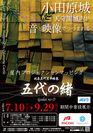 小田原城プロジェクションマッピング2014 チラシ表