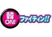 「韓ON! ファイティン!!」番組ロゴ