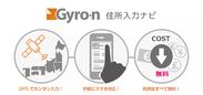 Gyro-n住所入力ナビ