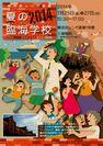 「横浜赤レンガ倉庫・夏の臨海学校2014」チラシ