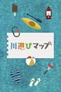 川遊びマップ アプリアイコン