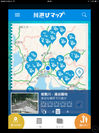川遊びマップアプリ使用イメージ