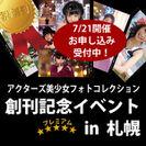 出版記念イベント、札幌