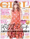 and GIRL8月号