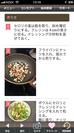 レシピ詳細作り方【例】