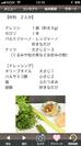レシピ詳細材料【例】
