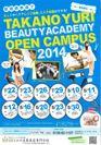 美容師 夏のオープンキャンパス