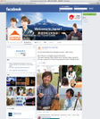『FUJI-HAKONE-IZU Travel Guide』Facebookページ