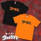 ワンダバTシャツ 表