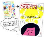 『PHP スペシャル』8 月号