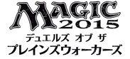 『マジック2015』ロゴ