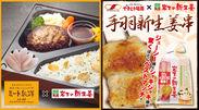 お肉のプロ(ミート矢澤、やきとり家 竜鳳)×岩下の新生姜コラボレーションメニュー