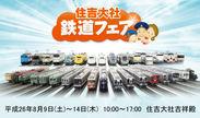 第4回住吉大社鉄道フェア2014