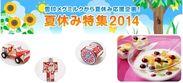 雪印メグミルク「夏休み特集2014」webページ