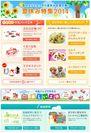 「夏休み特集2014」ページイメージ
