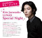 「Kim Jaewook×LUNAS Special Night」
