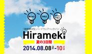 「Hirameki」TOPページ