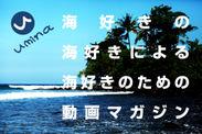 海好きのための動画キュレーションサイト