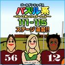 【ゴールデンエッグスパズル系】新ステージ「ローラの誘惑」追加!