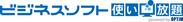 【「ビジネスソフト使い放題 powered by OPTiM」ロゴ】