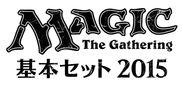 『マジック基本セット2015』ロゴ