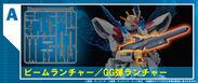 A.ビームランチャー/GG弾ランチャー