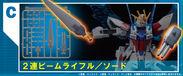 C.2連ビームライフル/ソード
