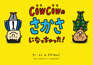 『COWCOWのさかさになっちゃった!』表紙