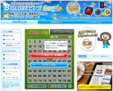 BIGLOBEビンゴ2014夏 パソコン版特設サイト