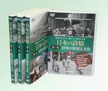 日本の詩情DVDシリーズ 第三集『村里の情景と文化』