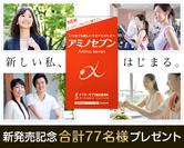 『アミノセブン』発売記念77名様プレゼントキャンペーン